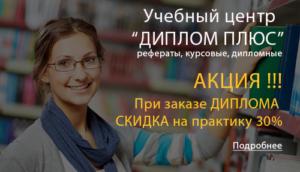 Скидки Учебный центр ДИПЛОМ ПЛЮС Курсовые дипломные работы на  Скидки